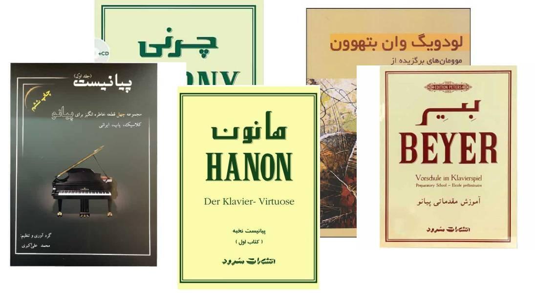 بهترین کتاب های آموزش پیانو و موسیقی