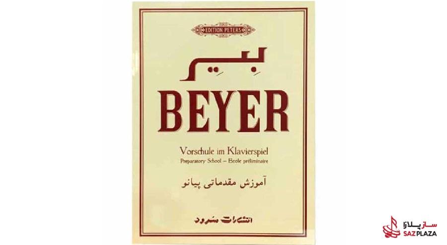 کتاب آموزش پیانو بِیِر  beyer