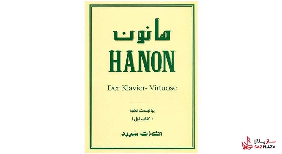 کتاب آموزش پیانو هانون
