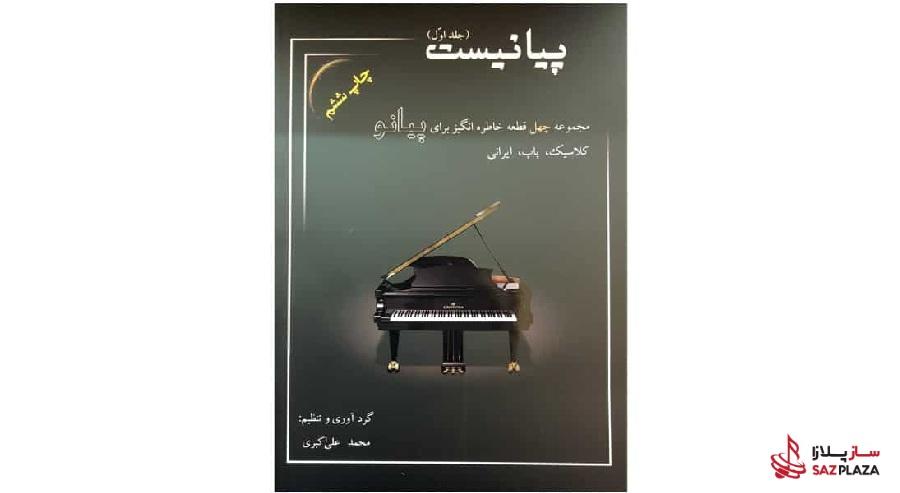 کتاب آموزش پیانو پیانیست